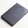 1059 清 端石 硯板  JPY 150,000〜