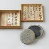 No.2012 出土硯(犬養木堂 旧蔵)