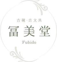 古硯・古文具の冨美堂(富美堂)